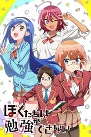 Bokutachi wa Benkyou ga Dekinai: Temporada 1