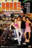 Bo Lan Jie ma wang 2000
