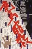 竜馬暗殺 1974