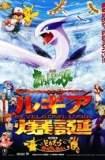 Pokémon 2: Die Macht des Einzelnen 1999
