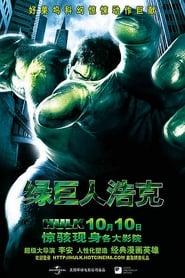 變形俠醫 完整版本 (2003) 完整的電影免費下載HD