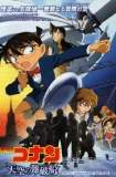 Detective Conan: The Lost Ship in the Sky 2010