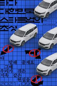 TADA: A Portrait of Korean Startups (2021)
