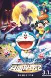 Doraemon: Nobita's Chronicle of the Moon Exploration 2019