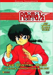 Ranma ½: Temporada 1