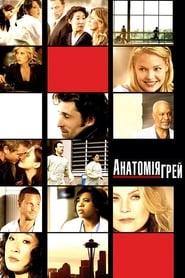 Анатомія Ґрей