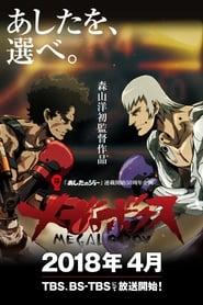 Megalo Box: Temporada 1