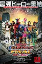 Kamen Rider Heisei Generations FINAL: Build & Ex-Aid with Legend Riders 2017