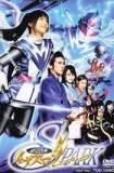 Chō Ninja Tai Inazuma!! SPARK 2007