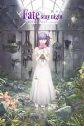 Fate/stay night: Heaven's Feel I. presage flower 2017