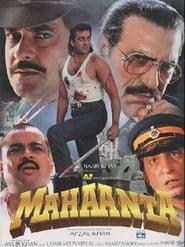 Mahaanta 1997 Hindi Movie AMZN WebRip 400mb 480p 1.4GB 720p 4GB 9GB 1080p