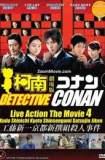 Kudo Shinichi's Kyoto Shinsengumi Murder Case 2012
