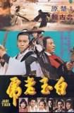 白玉老虎 1977