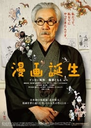 The Manga Master