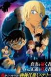 Detective Conan : Zero's Executioner 2018