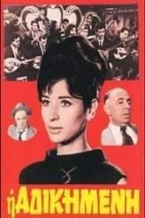Wronged 1964