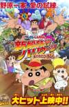 Crayon Shin-chan: Honeymoon Hurricane ~The Lost Hiroshi~ 2019