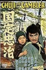 The Gambling Samurai 1960