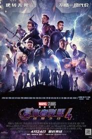 〈復仇者聯盟4:終局之戰〉線上看小鴨 ― 完整版 (Avengers: Endgame) (電影-2019*HD)