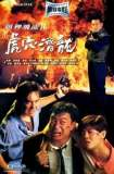 越柙飛龍 II 虎穴潛龍 1992