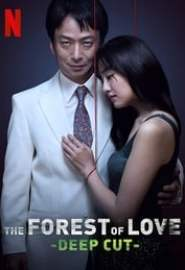 The Forest of Love: Deep Cut Portada