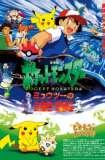 Pokémon: La película 1998