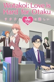 Wotaku ni Koi wa Muzukashii: Temporada 1
