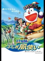 Doraemon: Nobita and the Windmasters