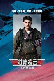 捍衛戰士 Top Gun 線上看完整版(2020)在線觀看