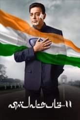 Vishwaroopam II 2018
