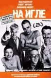 На игле 1996