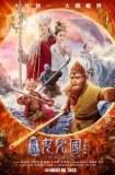The Monkey King 3 2018