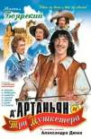 D'Artagnan and Three Musketeers 1979