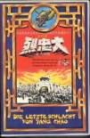 Last Battle of Yang Chao 1976