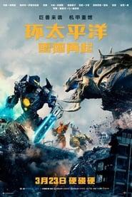 悍戰太平洋2:起義時空 完整版本 (2018) 完整的電影免費下載HD