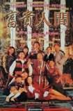 富貴人間 1995