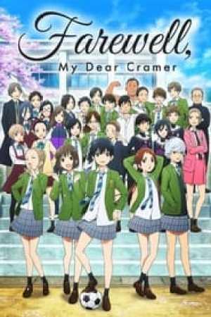 Farewell, My Dear Cramer (2021)