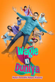 Wagle Ki Duniya