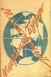 Мистерия-Буфф 1969