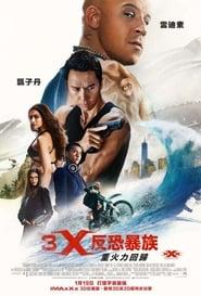 觀看 (限制級戰警:重返極限) xXx: Return of Xander Cage 2017 線上免費看- 電影HD