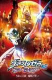 Ultraman Zero Side Story: Killer the Beatstar - Stage II: Oath of the Meteor 2011