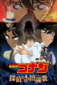 City Hunter Private Eyes Vostfr Streaming : hunter, private, vostfr, streaming, Detective, Conan, Streaming