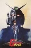 機動戦士ガンダム 1981