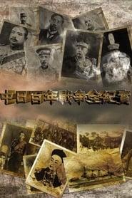 中日百年战争全纪实