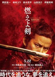 Baragaki: Unbroken Samurai (2021)