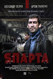 Imagen Esparta