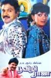 பூவிழி ராஜா 1988