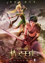 Dragon Nest Le Trone Des Elfes Vf : dragon, trone, elfes, Dragon, Movie, Throne, Elves, (2017), Streaming, Gratuit, TFARJO
