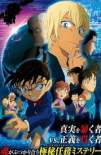 Detective Conan: Zero the Enforcer 2018