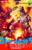 Godzilla vs. Mechagodzilla 1974